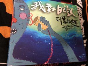 台灣音楽との出会い 2