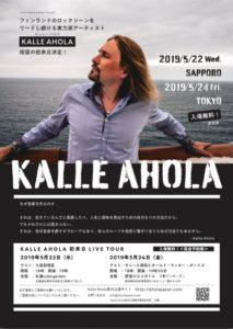 Kalle Ahola 札幌公演決定