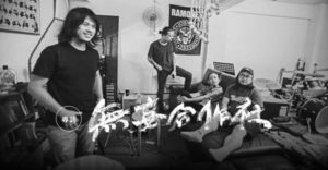 無妄合作社のミュージックビデオで見る台灣の街並み