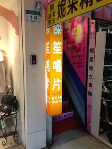 台湾のヘヴィメタルCD専門店 傑笙唱片(ジエシェン・チャンピエン)