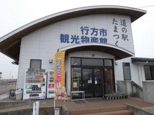 茨城県行方市 ご当地ハンバーガー なめパックン