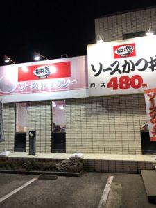 福井県に来たらヒレカツを食べよう!!