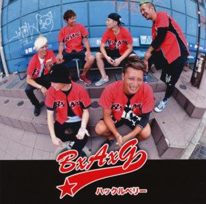 茨城県ご当地バンド!! B×A×G !!