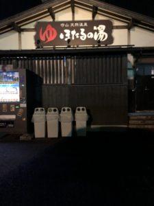 滋賀県 最高の温泉! ほたるの湯!