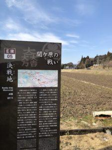 関ケ原の跡地を訪ねる