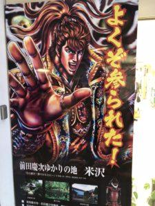 山形県 米沢市へ到着!