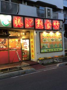 埼玉県西川口市で中国を感じる!