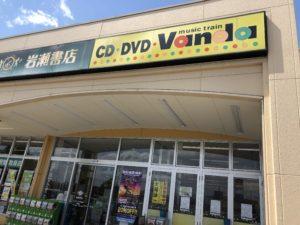 福島県でタワレコやHMVに負けないCDショップを発見!