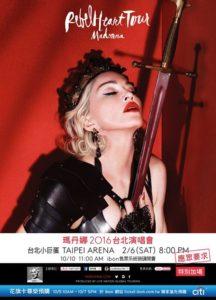 マドンナの初台湾ライブに行ってきました!! マドンナ@台北アリーナ