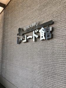 レコードの歴史が勉強できる! 北海道新冠町レ・コード館
