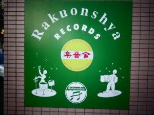 札幌 レコードショップ/CDショップ 「楽音舎」