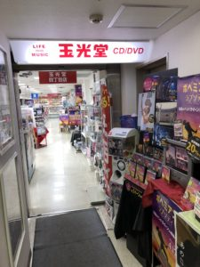 北海道札幌市にあるCDショップを紹介します