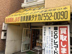 札幌市で行くべきレコード店