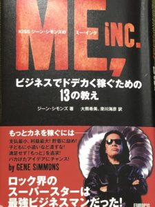 KISS ジーンシモンズのビジネスブックME Incを読んだ感想!