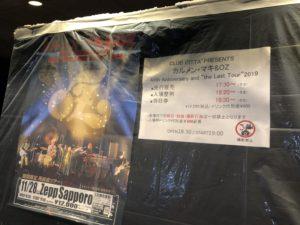 カルメンマキ&OZ ツアー初日 札幌公演に行ってきました!