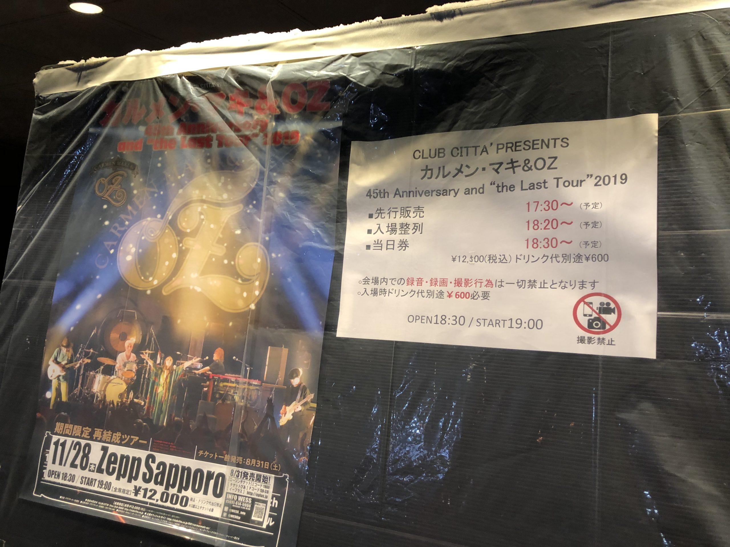 カルメン マキ ライブ