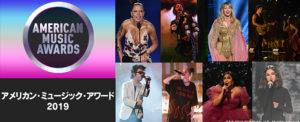 アメリカ音楽界最大級イベントがBSで放送決定!