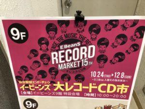 仙台市で行われていたレコード CD市に行ってきました!